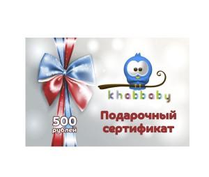 Подарочный сертификат khabbaby.com