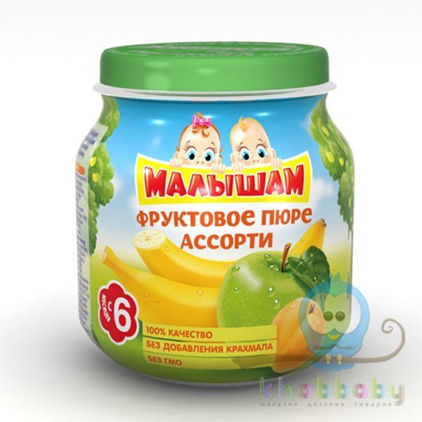 МАЛЫШАМ фруктовое пюре ассорти 100 гр