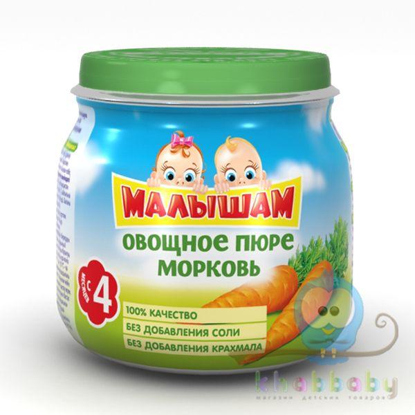 МАЛЫШАМ овощное пюре морковь 75 гр