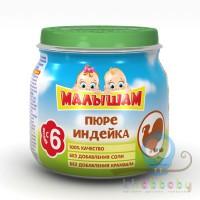 МАЛЫШАМ пюре индейка 75 гр