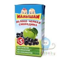 МАЛЫШАМ сок Яблоко/ЧернаяСмородина 125 г
